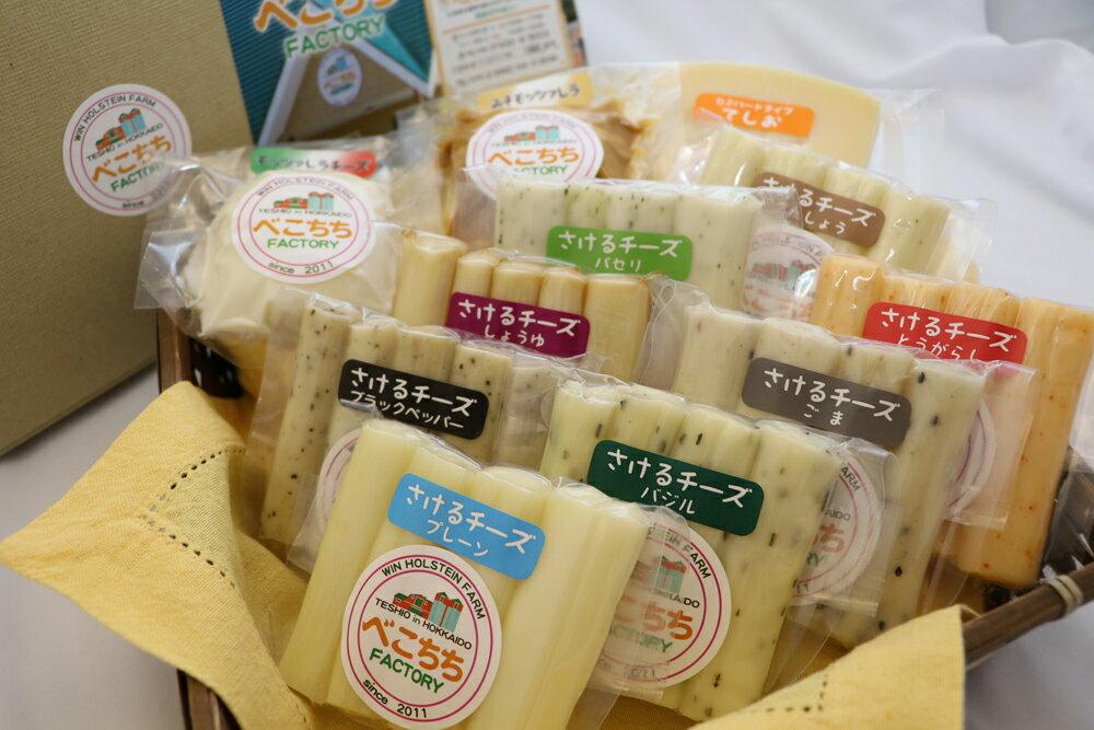 【ふるさと納税】チーズセット(おまかせ9種)※金額の見直しを行いました