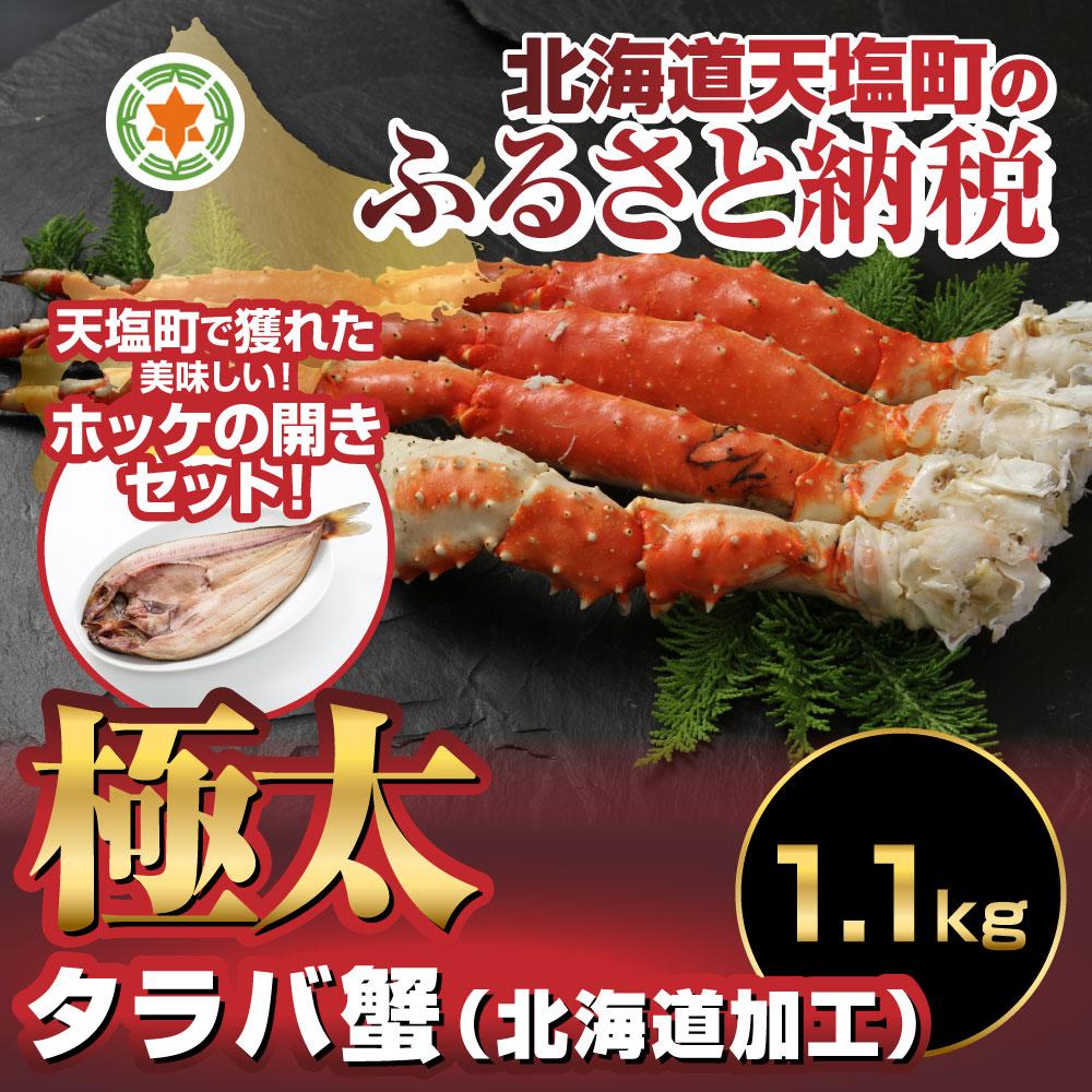 【ふるさと納税】極太タラバ足1.1kg(北海道加工)(容量:約1.1kg(氷は含みません))今なら天塩町で獲れた!美味しいホッケの開きが1枚SET!たらば タラバ 蟹 かに タラバガニ カニ たらば脚