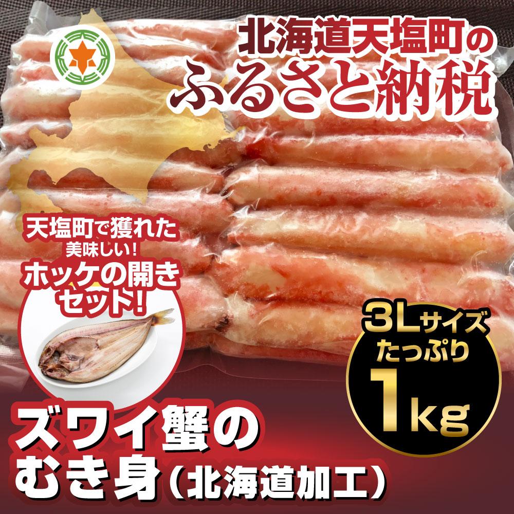 【ふるさと納税】北海道 加工☆ずわい蟹のむき身たっぷり1kg(3Lサイズ)(容量:3Lサイズ 1kg(31本〜40本))今なら天塩町で獲れた!美味しいホッケの開き1枚SET!