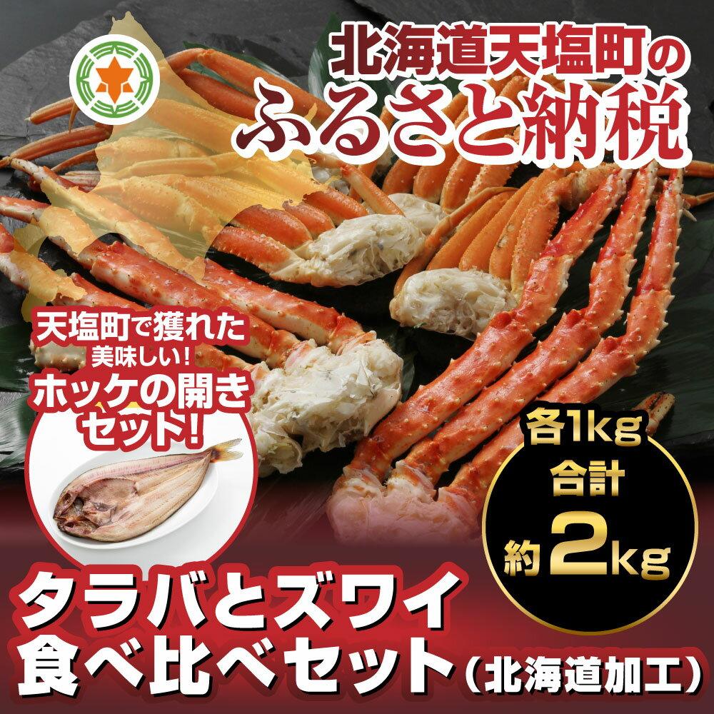 【ふるさと納税】贅沢!タラバとズワイの食べ比べセット(北海道加工)(容量:各1kg 合計約2kg)今なら天塩町で獲れた!ホッケの開きが1枚SET