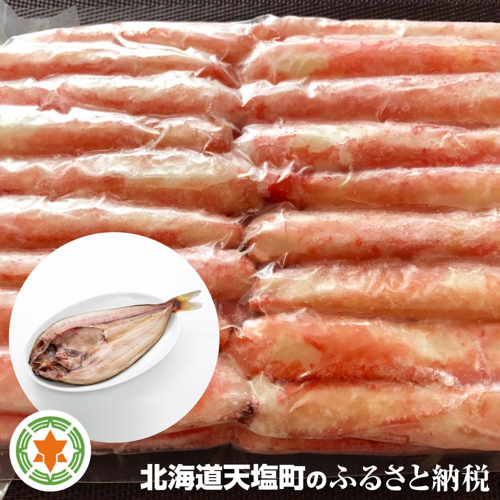 【ふるさと納税】北海道 加工☆ずわい蟹のむき身たっぷり1kg(3Lサイズ)(容量:3Lサイズ 1kg(31本〜40本))今なら天塩町で獲れた!美味しいホッケの開き1枚SET! ズワイカニ ズワイガニ ズワイ蟹