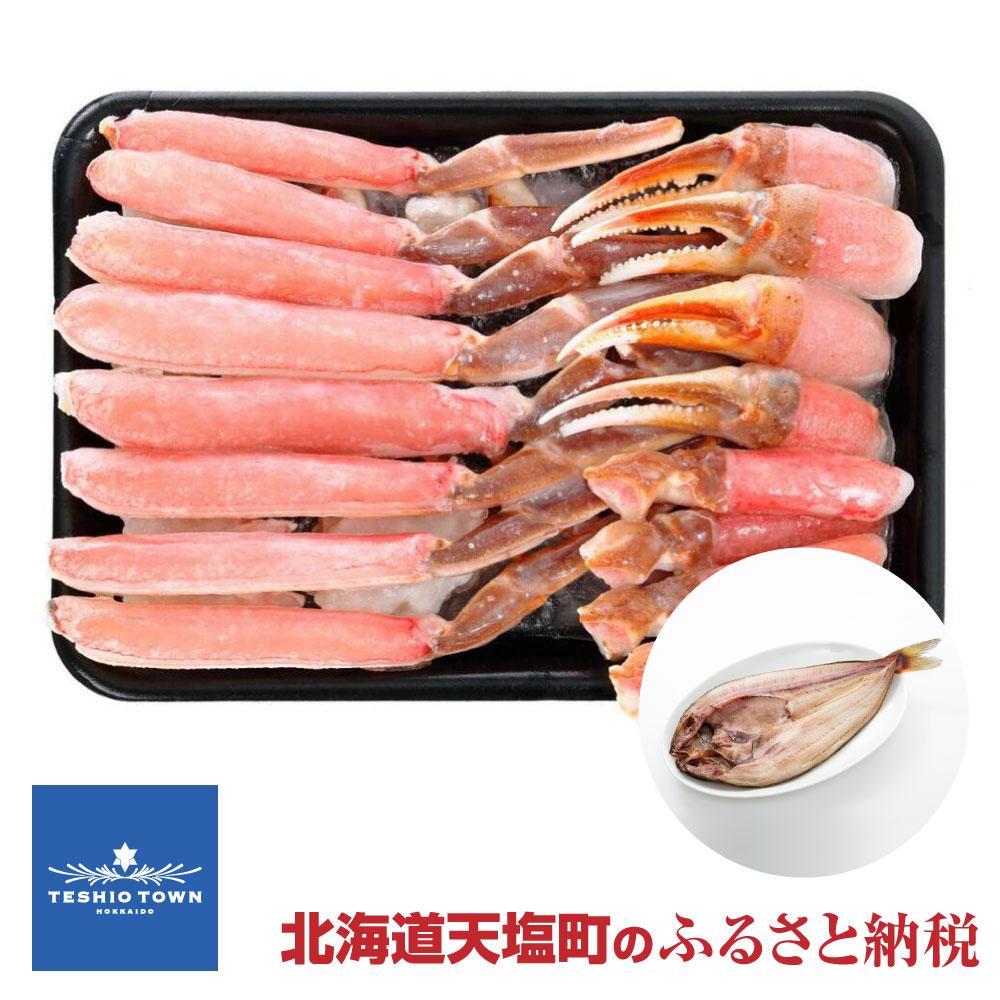 【ふるさと納税】高級生ずわい蟹2kg (1kg入り箱×2 合計2kg)に今なら北海道で獲れた!美味しいホッケの開きが1枚SET!(ズワイカニ ズワイ蟹 ズワイガニ ポーション 特大)