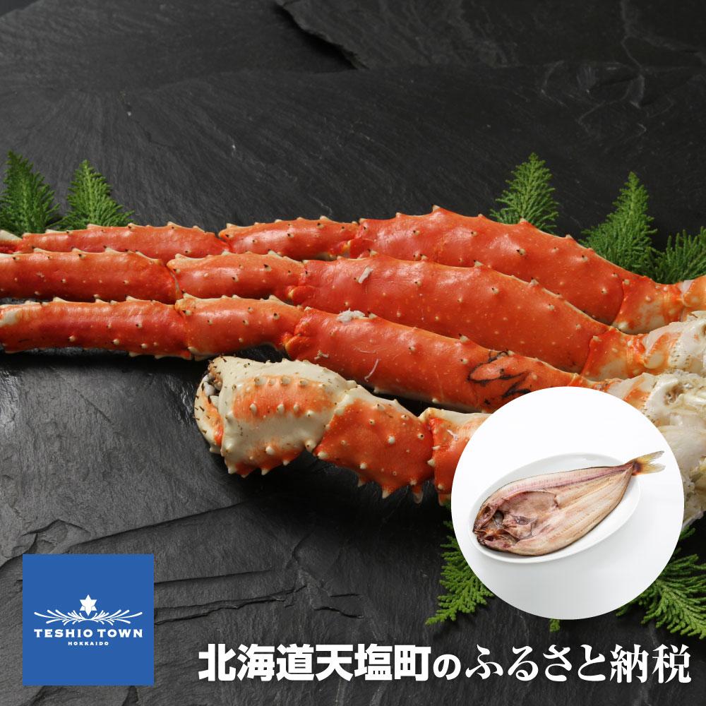 【ふるさと納税】極太タラバ足1.1kg(北海道加工)(容量:約1.1kg(氷は含みません))今なら北海道で獲れた!美味しいホッケの開きが1枚SET!たらば タラバ 蟹 かに タラバガニ カニ たらば脚