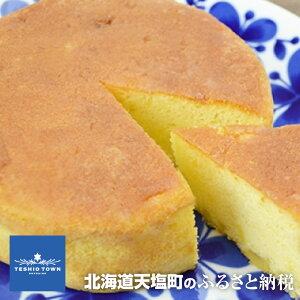 【ふるさと納税】マロンケーキ★天塩の老舗★とらや菓子司 ワンホール