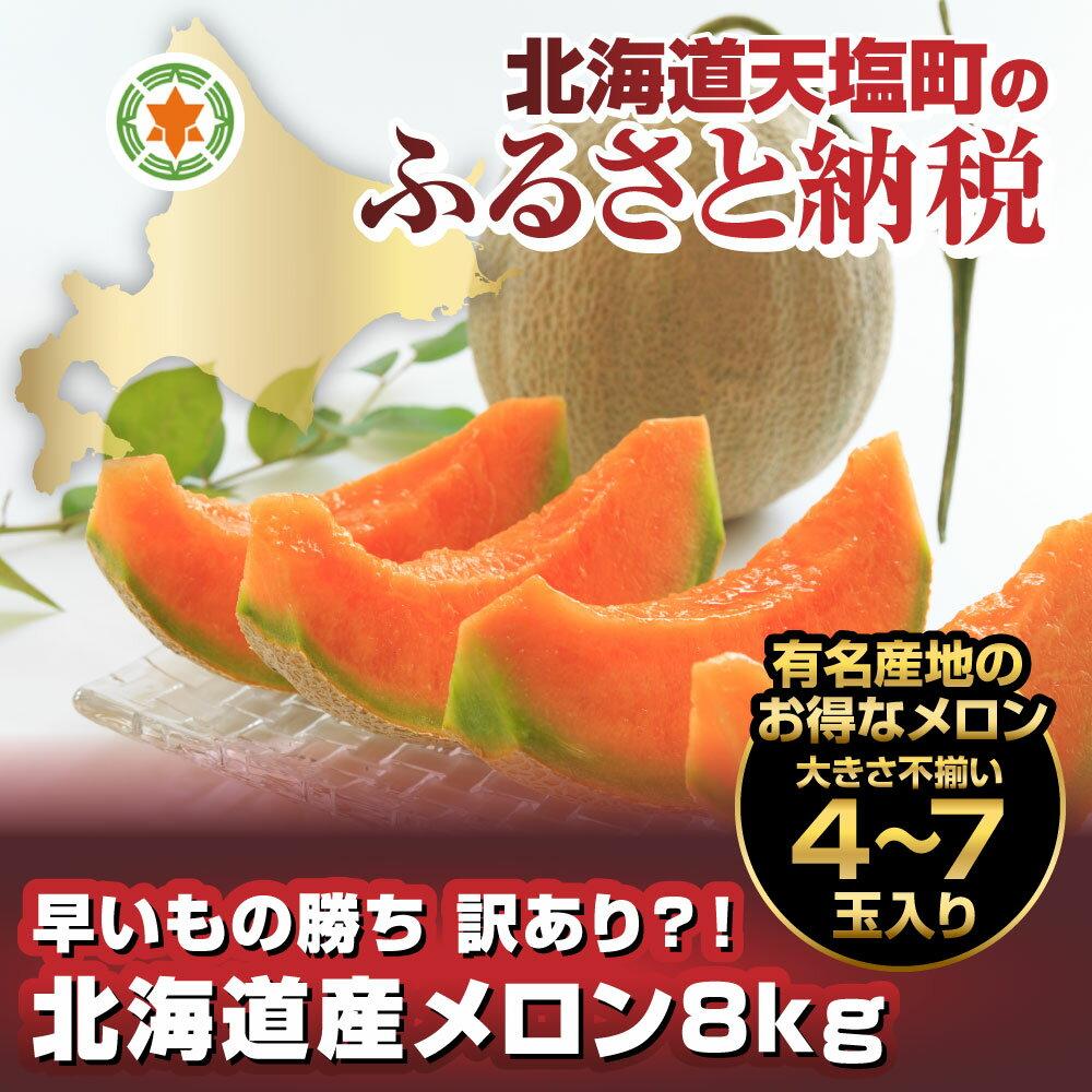【ふるさと納税】早いもの勝ち 訳あり?! 北海道産メロン8kg (内容量 4〜7玉(合計8kg) ) 不揃いですが、味は問題なしです。 メロン 訳あり 送料無料 ふるさと納税 メロン