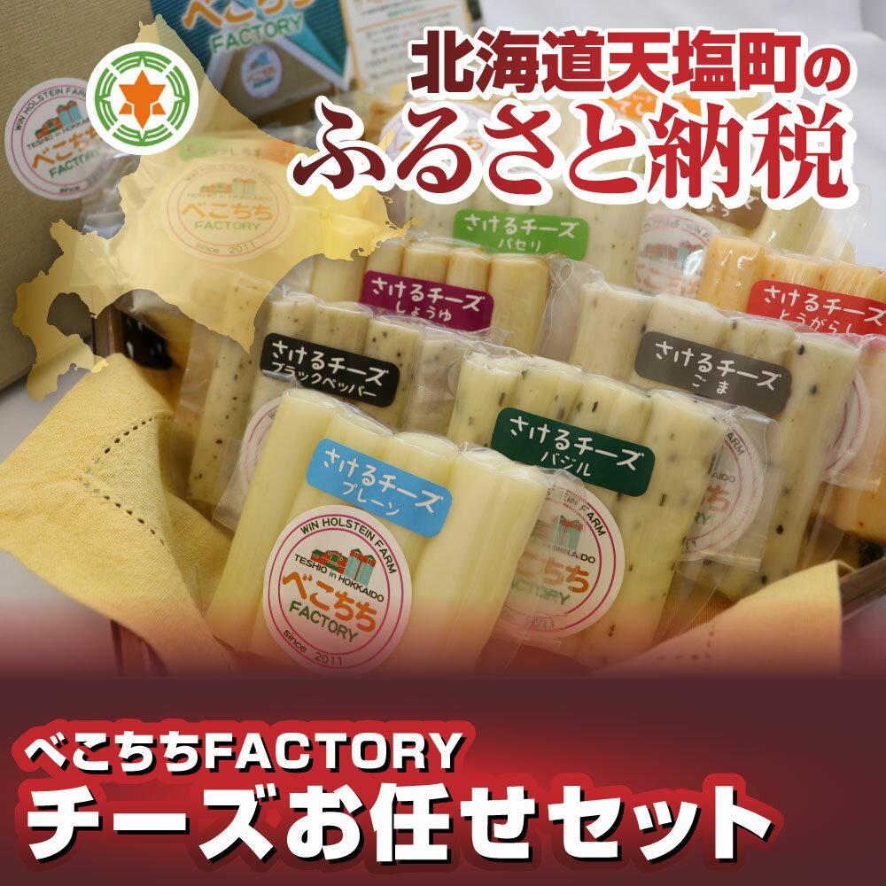 【ふるさと納税】べこちちFACTORY★チーズお任せセット8種(容量:100g×9個(さけるチーズ7個、モッツァレラチーズ2個)北海道 天塩町(ほっかいどう てしおちょう)