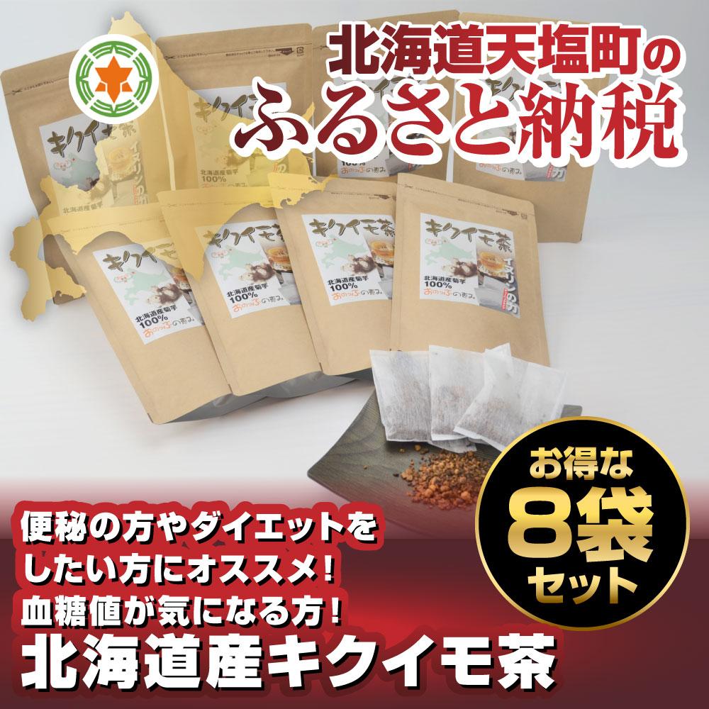【ふるさと納税】血糖値が気になる方!キクイモ茶 お得な8袋セット