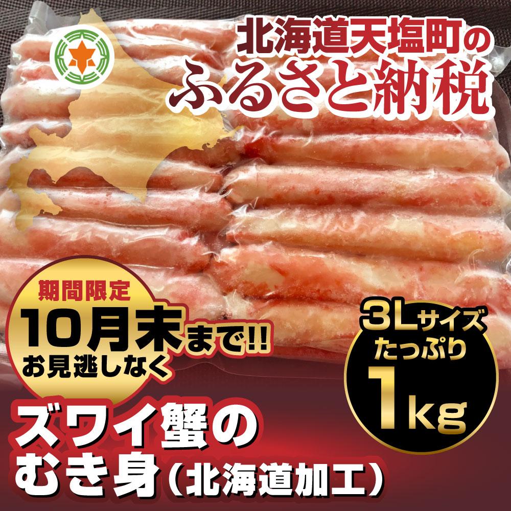 【ふるさと納税】北海道加工☆ずわい蟹のむき身たっぷり1kg(3Lサイズ)(容量:3Lサイズ 1kg(31本〜40本))北海道 天塩町(ほっかいどう てしおちょう)