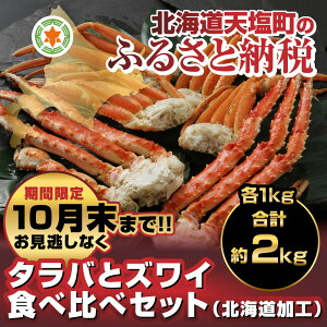 【ふるさと納税】贅沢!タラバとズワイの食べ比べセット(...