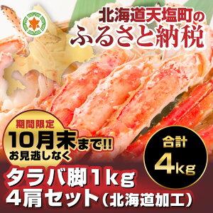 【ふるさと納税】業務用!!タラバ足1kg☆4肩セット☆...