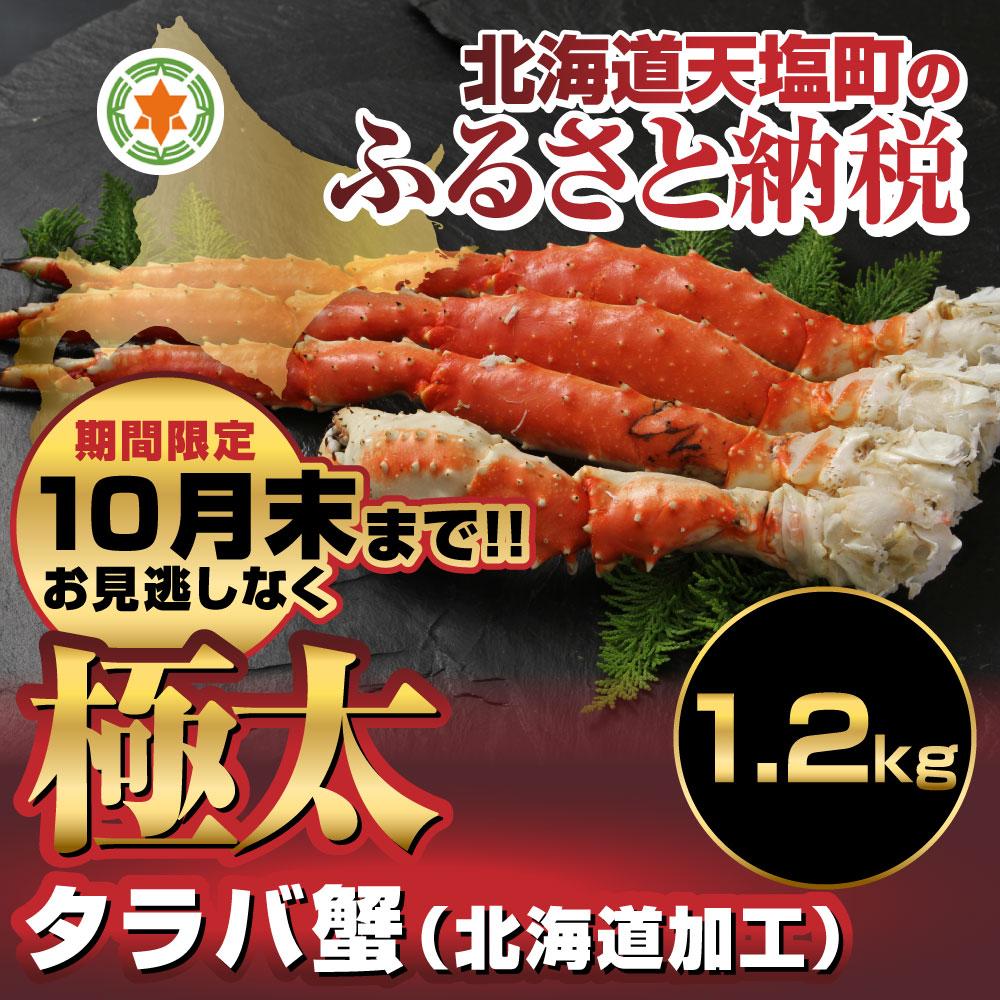 【ふるさと納税】極太タラバ足1.2kg(北海道加工)(容量:約1.2kg)北海道 天塩町(ほっかいどう てしおちょう)たらば タラバ 蟹 かに ギフト お取り寄せ タラバガニ カニ たらば脚