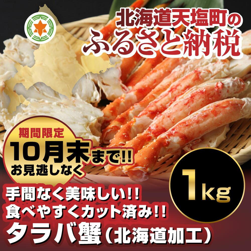 【ふるさと納税】手間なく美味しい!!ボイルタラバ1kg(北海道加工)(容量:1kg(氷を含む)北海道 天塩町(ほっかいどう てしおちょう) たらば タラバ 蟹 かに ギフト お取り寄せ タラバガニ カニ たらば脚