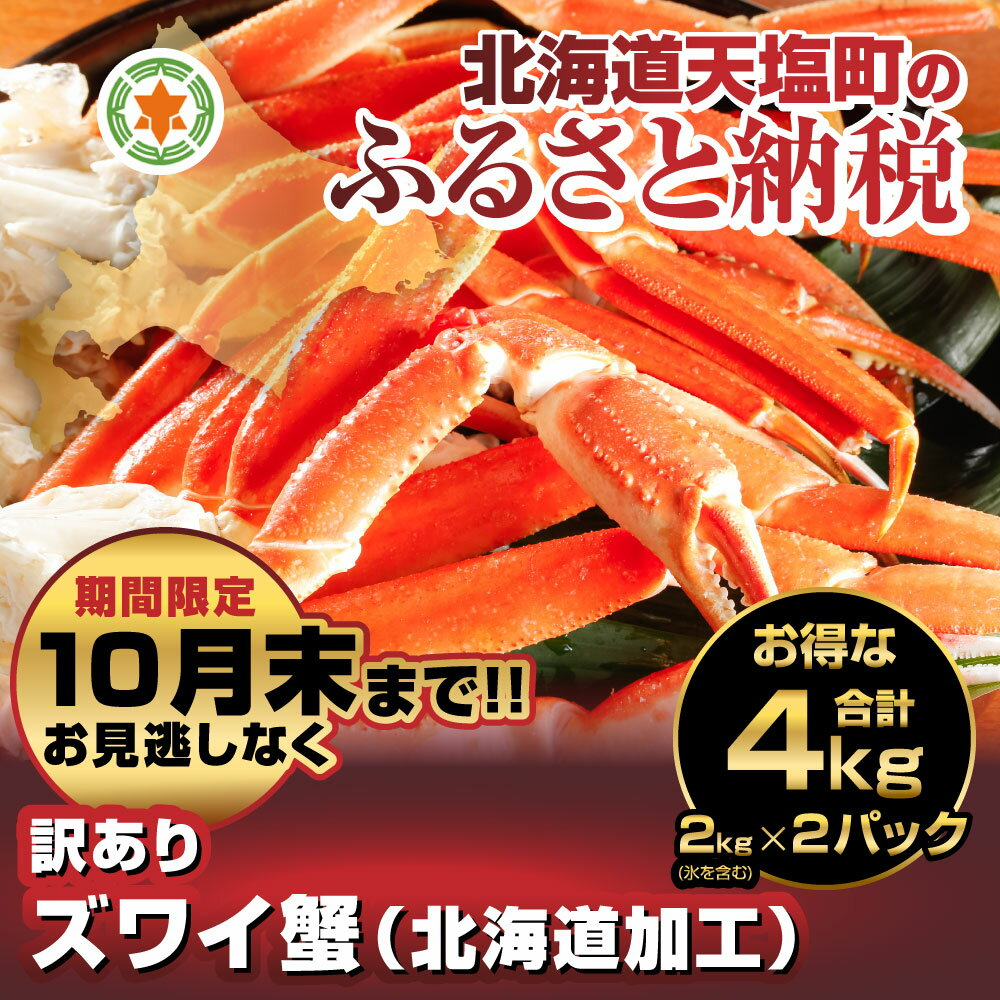 【ふるさと納税】北海道加工!☆訳ありズワイ蟹 お得な4kg(北海道加工)(容量:ズワイ脚 約2kg(氷を含む)×2パック合計4kg)海鮮 ズワイ ずわい ズワイ蟹 ずわい 蟹 海産物