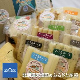 【ふるさと納税】べこちちFACTORY★チーズお任せセット8種(容量:100g×8個(さけるチーズ7種モッツァレラチーズ2種、計9種類の中から8個お送りいたします)北海道 天塩町(ほっかいどう てしおちょう)