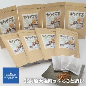 【ふるさと納税】血糖値が気になる方!キクイモ茶 8袋セット