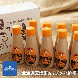 【ふるさと納税】マヨネーズではありませんプリンです!★chuchuプリン チョコ味★(容量:チョコ味10個(1個120g)北海道 天塩町(ほっかいどう てしおちょう)