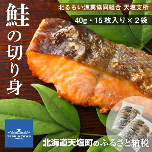 【ふるさと納税】鮭の切り身2パックセット!(40g15枚入り×2袋)〈北るもい漁業協同組合 天塩支所〉サケ 鮭 サーモン 切り身 秋鮭