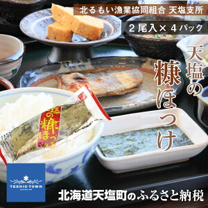 【ふるさと納税】天塩の糠ほっけ 4パックセット(2尾入×4)<北るもい漁業協同組合 天塩支所>ホッケ 法華 糠 ほっけ ぬか漬け