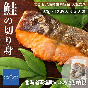 【ふるさと納税】たっぷり!鮭の切り身3パックセット(50g12枚入り×3袋)〈北るもい漁業協同組合 天塩支所〉サケ 鮭 サーモン 切り身 秋鮭