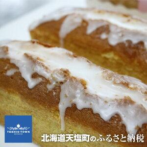 【ふるさと納税】高級発酵バター使用!パウンドケーキ