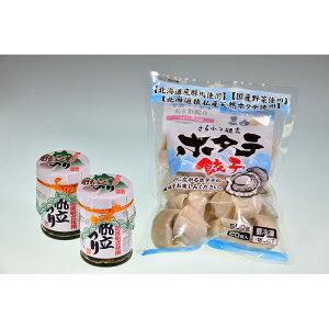 【ふるさと納税】ホタテ餃子(20個入×1)・ホタテのり(150g×2)セット【13012】