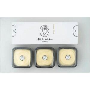 【ふるさと納税】塩分控えめ北海道産さるふつバター100g 3個入【02015】