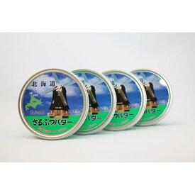 【ふるさと納税】■□最終製造□■缶入りさるふつバター(4ケ入り)【02012】
