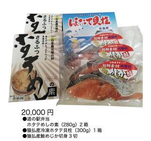 【ふるさと納税】ホタテめしの素・冷凍ホタテ貝柱・鮭のめじか切り身セット【04006】