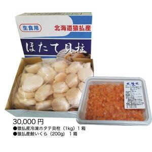 【ふるさと納税】冷凍ホタテ貝柱・いくらセット【04009】