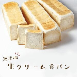 【ふるさと納税】無添加特上生クリーム食パン35cm×3本【05001】