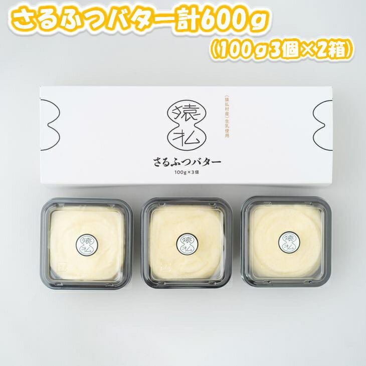 【ふるさと納税】塩分控えめ北海道産さるふつバター3個入×2セット
