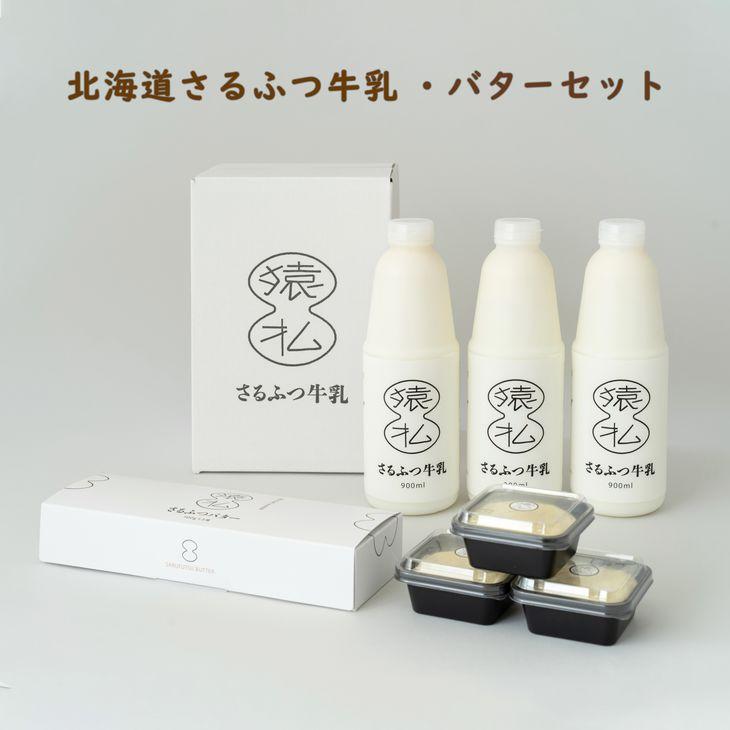 【ふるさと納税】北海道さるふつ産牛乳・バターセット※牛乳3本・バター100g×3個