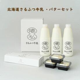 【ふるさと納税】北海道さるふつ産牛乳900ml×3・バター100g×3個セット【02002】