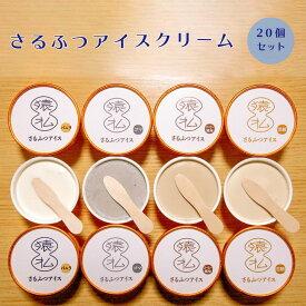 【ふるさと納税】さるふつ牛乳アイスクリーム バラエティ20個セット【03004】