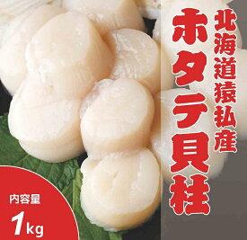 【ふるさと納税】北海道猿払産 冷凍ホタテ貝柱 1kg ※お届けは19年1月中旬以降になります