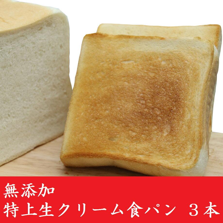 【ふるさと納税】無添加特上生クリーム食パン 3本