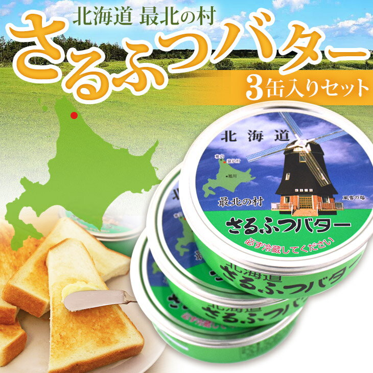 【ふるさと納税】塩分控えめ北海道猿払産バター 3缶