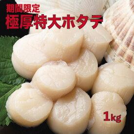 【ふるさと納税】■[期間限定]極厚!特大!■冷凍ホタテ貝柱1kg【01003】