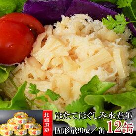 【ふるさと納税】北海道オホーツク産 ホタテほぐしみ水煮缶詰 12缶 【加工食品・魚貝類・帆立・ほたて】