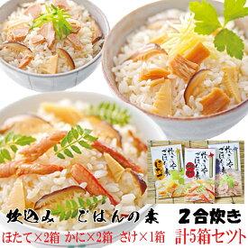 【ふるさと納税】炊込みご飯の素5個セット(カニ2個、ホタテ2個、サケ1個)各2合炊き ごはん ご飯 米 かに ほたて さけ おせち 【魚貝類・加工食品・魚貝類・帆立・ホタテ】