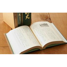 【ふるさと納税】歌登町史(第一〜三巻・草分けの群像) 【本・歴史】