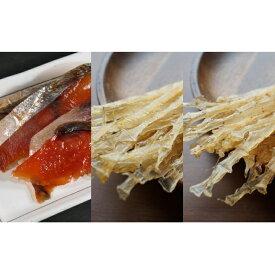 【ふるさと納税】北隆丸の珍味3種セット(サクラマスとばソフト×2、ホタテミミソフト×2、ホタテミミソフトピリ辛×2) 北海道 珍味 つまみ おやつ 詰合せ 飲み 会 【魚貝類・加工食品】