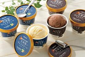 【ふるさと納税】S-01 北海道アイスクリーム 【110ml 2種類 計12個】