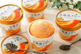 【ふるさと納税】S-02 とよとみ牛乳北海道メロンアイスクリーム【110ml 12個】
