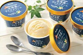 【ふるさと納税】S-03 北海道アイスクリーム 【110ml 12個】