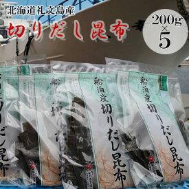 【ふるさと納税】北海道礼文島産 切りだし昆布200g×5 【昆布】