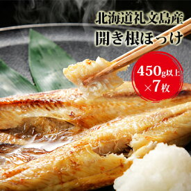 【ふるさと納税】北海道礼文島産 開き根ほっけ(450g以上)×7枚 【魚貝類・干物・ホッケ】