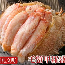 【ふるさと納税】毛蟹の身がぎっしり♪北海道産毛蟹甲羅盛1個 【毛カニ・蟹・かに・カニ・甲羅盛】
