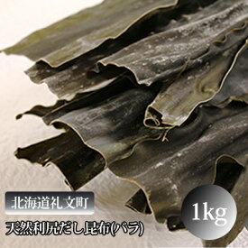 【ふるさと納税】北海道礼文島産天然利尻だし昆布(バラ)1kg 【昆布・海藻・のり】