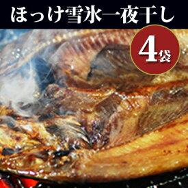 【ふるさと納税】北海道礼文島産無添加ほっけ雪氷一夜干し4袋 【魚貝類・干物・ホッケ】